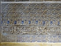 Detail of Islamic calligraphy